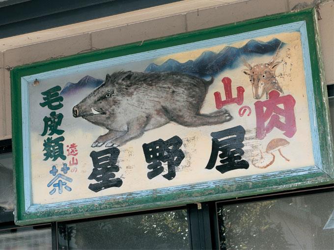 山肉専門店 星野屋