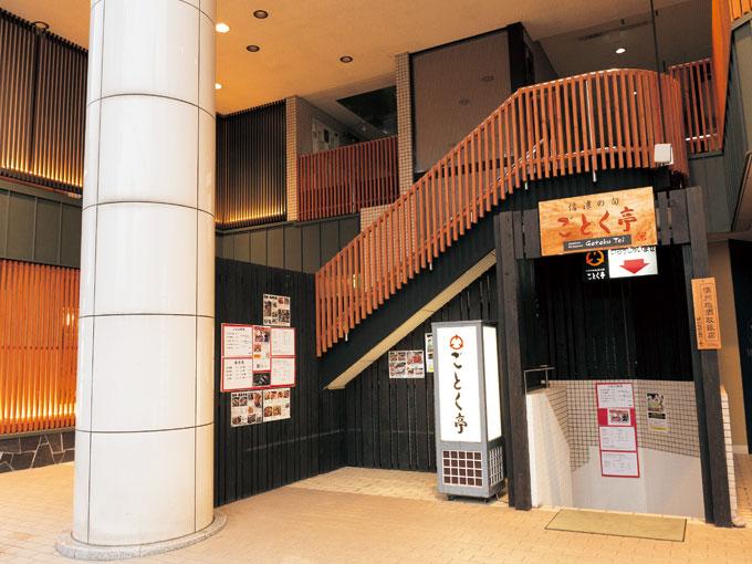 信州の御馳走処 ごとく亭 長野駅前店