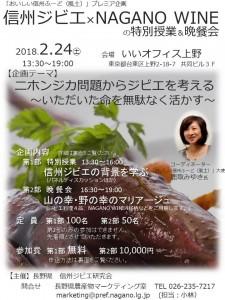 「信州ジビエ×NAGANO WINE」特別授業&晩餐会(表)