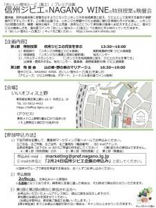 「信州ジビエ×NAGANO WINE」特別授業&晩餐会(裏)